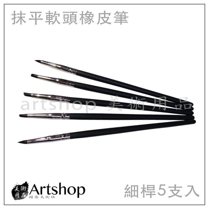 【Artshop美術用品】抹痕處理/接縫抹平軟橡皮筆 細桿5支入