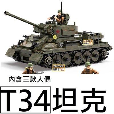 樂積木【預購】第三方 T34坦克 含三款人偶 非樂高 軍事 坦克 戰車 積木 日軍 美軍 人偶 蘇聯 915