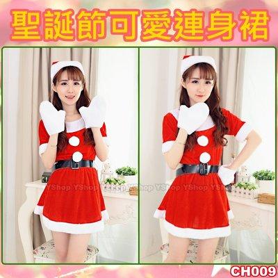 含稅附發票 CH009 金絲絨 女生可愛版連身裙 聖誕裝 誕禮服 聖誕服 聖誕老人裝 四件式 可加購 糖果袋 禮物袋