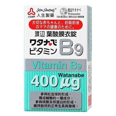 人生製藥渡邊維生素B9葉酸膜衣錠120粒 公司貨中文標 愛美生活館【JSP015】