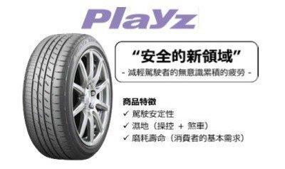 普利司通 PLAYZ 205/55/16 一次安裝四條超特價9200元