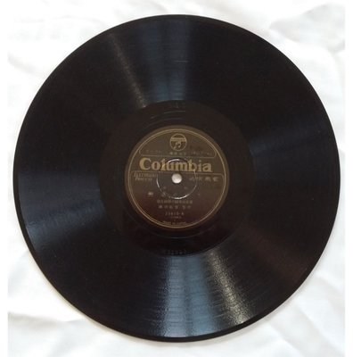 これぞ台湾  (這就是台灣) , 78轉唱片 蟲膠唱片 曲盤唱片 電木唱片 SP唱片 留聲機