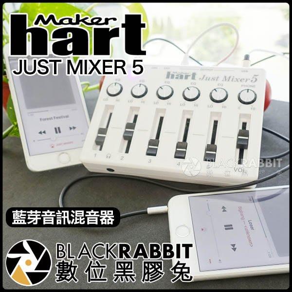 數位黑膠兔【 Maker Hart JUST MIXER 5 藍芽音訊混音器 】 5輸入 2輸出 立體聲 RCA USB