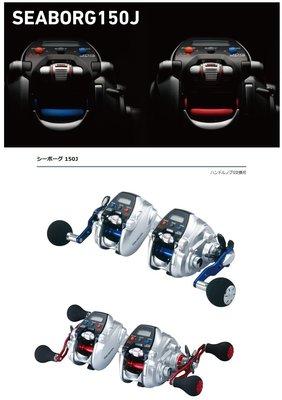 【NINA釣具】DAIWA SEABORG 150J / 150J-DH-L  電動捲線器