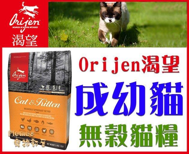 【免運費】加拿大Orijen渴望《成貓幼貓-野牧鮮雞無榖天然糧》1.8kg-WDJ推薦貓飼料【Plumes寵物部屋】