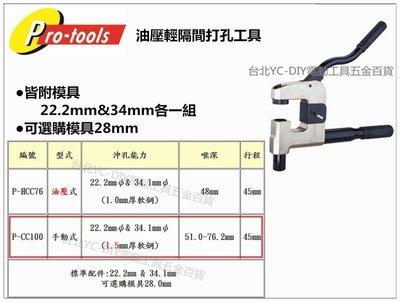 【台北益昌】P-HCC76 油壓輕鋼架打孔工具