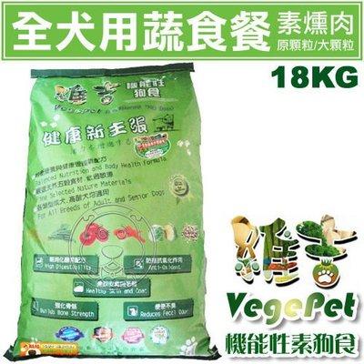 【🐱🐶培菓寵物48H出貨🐰🐹】(免運)台灣維吉》機能性素狗食18kg(大顆粒/原顆粒) 特價980元自取不打折