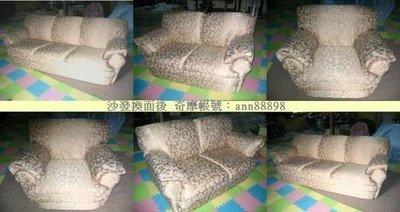 【盧師傅】專業 沙發換面~翻新
