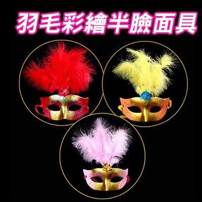 派對舞會面具/萬聖節/羽毛彩繪半臉面具/化裝舞會(隨機) 19元