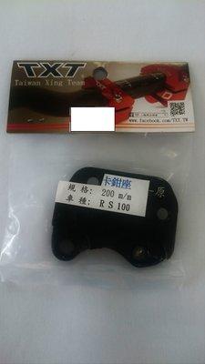 (蓁和二輪)TXT RS100 CNC卡鉗座 200MM(原廠卡鉗用)