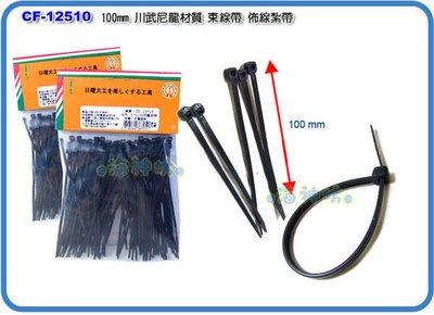 =海神坊=台灣製 CHUANN WU CF-12510 4吋 尼龍束帶 100mm 束線帶 紮帶 束條 100pcs 台南市