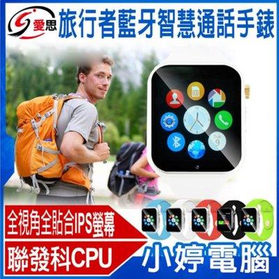 【小婷電腦*手錶】福利品出清 IS愛思 旅行者 藍牙智慧通話手錶 全視角全貼合IPS屏/聯發科CPU