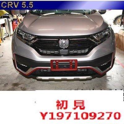 【初見】促銷CRV5.5 代 crv 5.5 前杠飾條 車前飾條  改裝 飾條  鋼琴黑 碳籤紋 卡夢 亮紅 紅色小居家生活