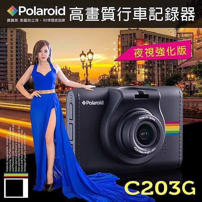 Polaroid 寶麗萊 C203G 2吋GPS測速預警140廣角行車記錄器1080P 內附16G