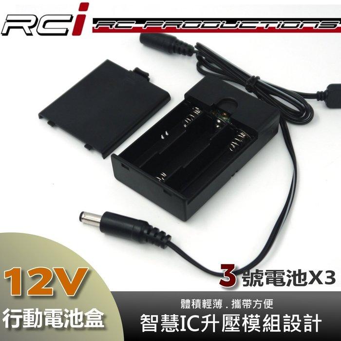 RC HID LED專賣店 12V電池 12V 電池盒 LED 行動電池盒 LED燈條 12V 行動電源 電源供應器 A