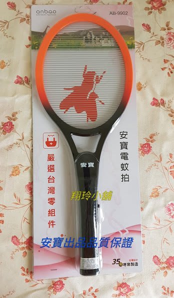 【翔玲小舖2】安寶超強電蚊拍(大) ~~~AB-9902
