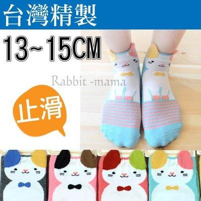 兔子媽媽/台灣製 可愛小貓咪止滑童襪5050-1兒童襪子/貝柔PB