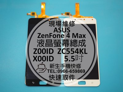 免運【新生手機快修】ASUS華碩 ZenFone 4 Max 液晶螢幕總成 X00ID 玻璃破裂 無法觸控 現場維修更換