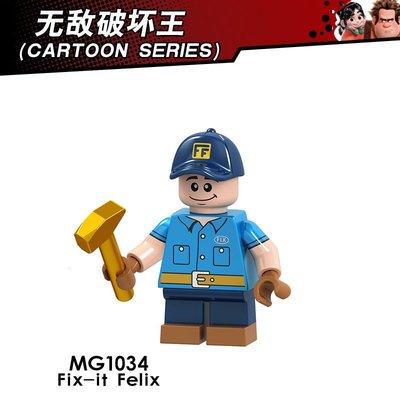 【積木班長】MG1034 修繕王 阿修 無敵破壞王 WRECK IT 動畫 人偶 袋裝/相容 樂高 LEGO 積木
