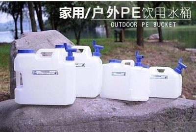 飲用純凈水桶手提家用加厚型帶蓋自駕游塑料