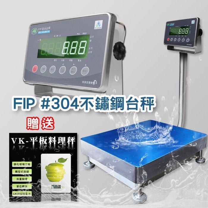 【新品特價免運費🚛】FIP不銹鋼電子計重台秤【60kg】S台面 堅固耐用 兩年保固 食品 海鮮 電子秤 磅秤
