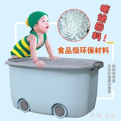 大號兒童收納箱塑料玩具衣服整理箱收納盒箱子帶滑輪儲物箱有蓋 st2925