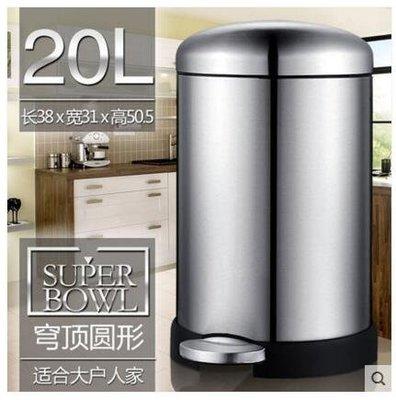 【不二藝術】不銹鋼腳踏垃圾桶家用客廳廚房衛生間(Super Bowl 鋼色拉絲 20L)