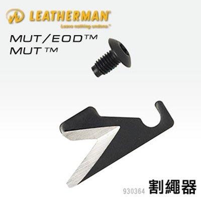 Leatherman MUT / MUT EOD 割繩器 #930364【AH13093】 99愛買