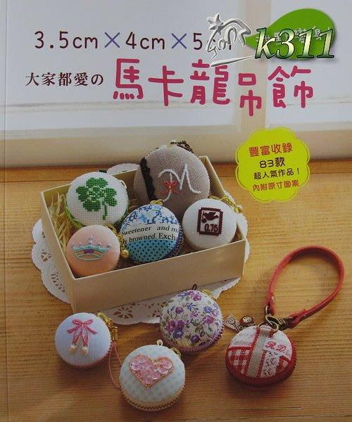 【布的魔法屋】(7折)k311大家都愛的馬卡龍吊飾(拼布書/拼布教學/拼布材料.拼布紙型)