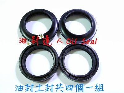 油封達人 41mm芯外徑54用 前叉油封土封 一組 SV650、AK550、CB400 VTEC 1-3代、CB650F