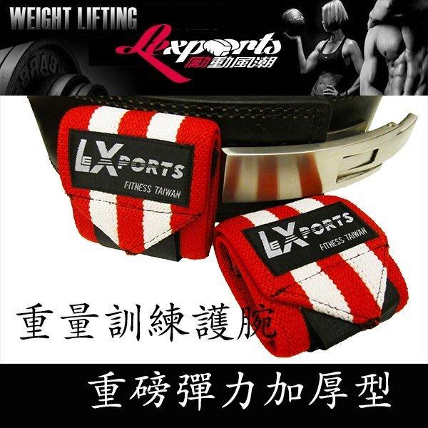 LEXPORTS 勵動風潮/重量訓練護腕(重磅彈力-加厚型)L45cm/健身護腕/拉力帶/重訓護腕 SBD ROGUE