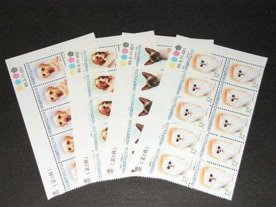 ~愛郵者~〈10方連〉95年 寵物郵票 二  4全 同位角 版號 色標 回流上品 直接買  常124 95~3十