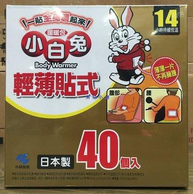 美兒小舖COSTCO好市多代購~日本進口 小白兔 輕薄貼式暖暖包(40入/盒)
