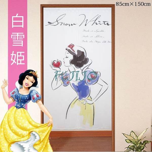 ~FUJIJO~日本存貨款~日本迪士尼DISNEY【白雪公主 Snow White】間隔簾門簾窗簾 85*150cm A