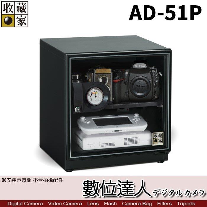 【數位達人】免運 台灣收藏家 電子防潮箱 AD-51P 55公升 AD51新款 超省電無聲運作 防潮箱 收藏箱