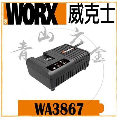 『青山六金』現貨附發票 WORX 威克士 WA3867 6A 充電器 20V 橙色電池專用 充電座