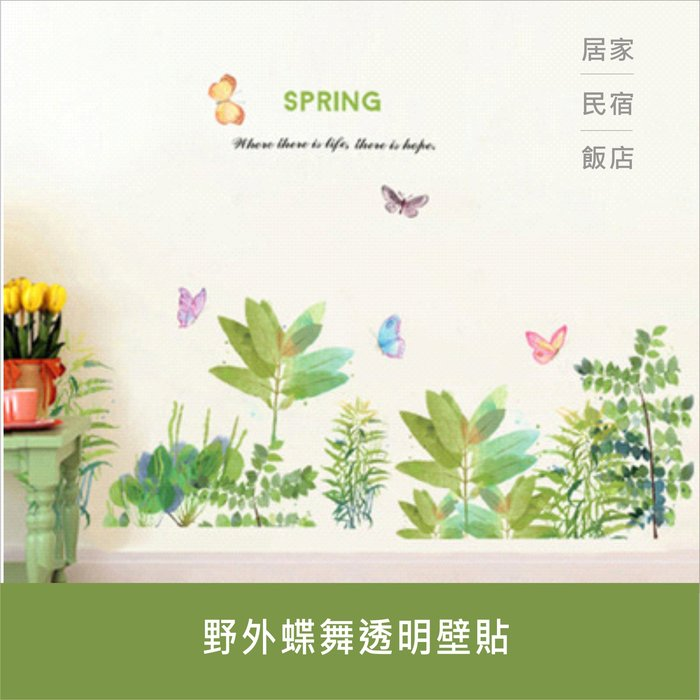 居家達人【A267】野外蝶舞透明壁貼 60x90 可重複黏貼 大尺寸風景壁貼 貼紙 安親班 室內裝飾 節日佈置