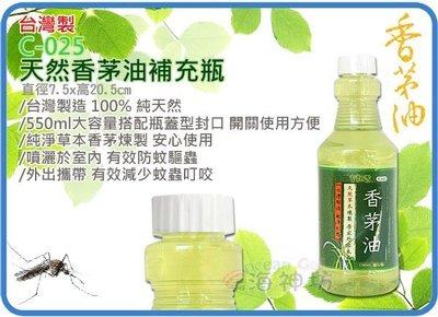 =海神坊=台灣製 C-025 香茅油補充瓶芳香劑 補充瓶 驅蚊 防蚊 驅蟲 塑膠瓶 550ml 24入3750元免運