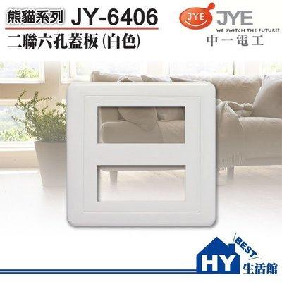中一電工 大面板2連式蓋板 白色 JY-6492 封口 JY-6406 六孔 JY-6405 五孔 JY-6404 四孔