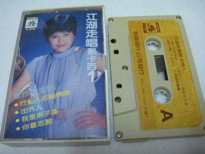 早期卡帶 - 江湖走唱 那卡西 1 (首版) - 曾玲芳 主唱  - 英倫唱片 - 含歌詞~