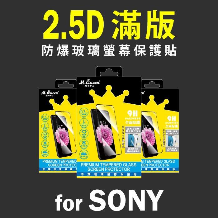 MQueen膜法女王 SONY 10 10plus 10+ 2.5D防爆玻璃螢幕保護貼 9H 滿版 防指紋 疏水疏油