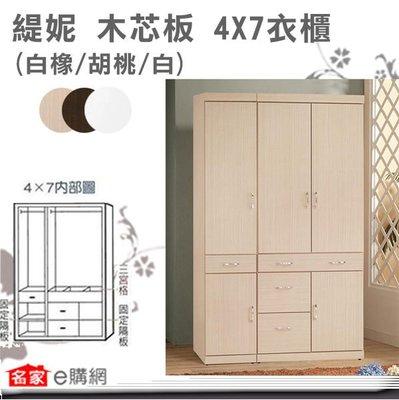 衣櫃【名家e購網】新上市!!緹妮 4x7尺 木芯板衣櫃/衣櫥**大高雄免運費**