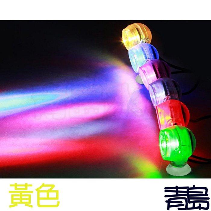 暫停Y。。青島水族。。KS-B07-Y水中情境燈 LED 水中燈 水中投射燈(小夜燈 水陸兩用 1W USB)==黃色
