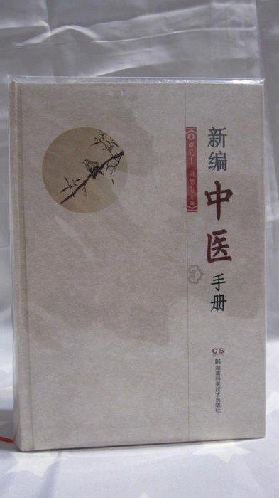 新編中醫手冊 精裝本 湖南科學技術出版社