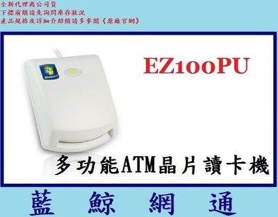 【藍鯨】全新@ EZ100PU 多功能ATM晶片讀卡機 網路報稅小幫手