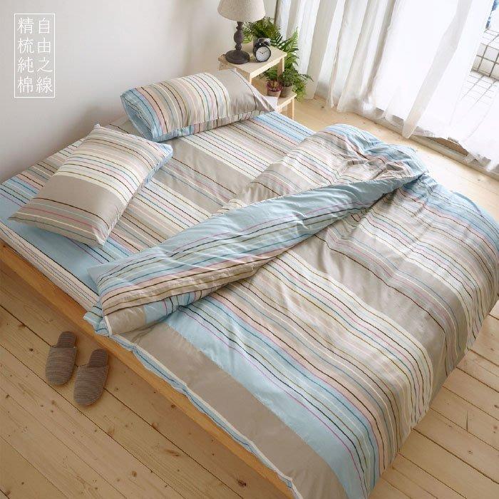 MIT精梳棉【自由之線】雙人/床包枕套組-絲薇諾