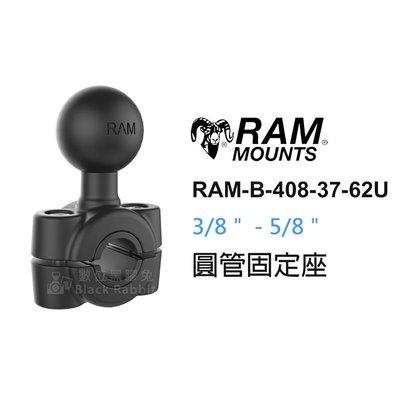 """數位黑膠兔【RAM-B-408-37-62U 圓管固定座 3/8 """" - 5/8 """"】管徑 桿件 導航架 機車 重機車架"""