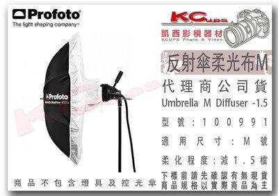 凱西影視器材 PROFOTO 原廠 100991 105CM 反射傘 專用柔光布 適用 100987 100975