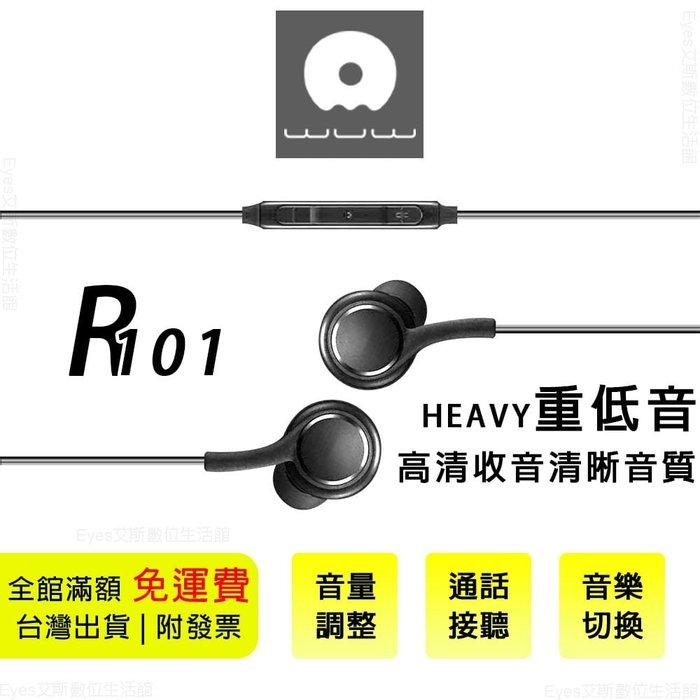 【R101】HEAVYBASS 重低音 舒適入耳 搖滾型耳機 可聽音樂 聽接電話 線控耳機 適用所有3.5mm耳機孔