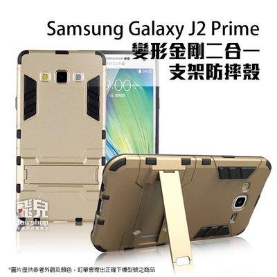 【飛兒】實用派!三星 Samsung J2 Prime 變形金剛二合一支架防摔殼 保護殼 保護套 手機殼 支架手機套